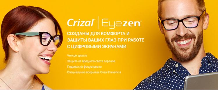 Картинки по запросу Crizal Eyezen